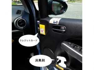 カーシェア備品 運転席