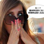 【基本料150円値下げ】タイムズカーとタイムズカーシェアの違い!