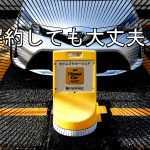 【知らなきゃ損する】タイムズカーシェアは即退会しても違約金0円?
