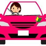 【危険よ去れ】カーシェアで免許取り立ての初心者が安全運転する方法