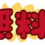 カレコの月会費無料プランは初期費用も0円→使わなければ出費ゼロ